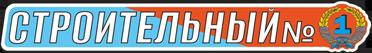 Строительный № 1 | Новошахтинск - Все для строительства и ремонта со склада и на заказ. Телефон для справок и заказов: 8 (938) 15 45 111. Расходные материалы, круги отрезные, атака.